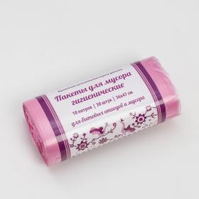 Мешки для мусора гигиенические «Узоры чистоты», 10 л, 36×47 см, 8 мкм, ПНД, 30 шт, цвет розовый