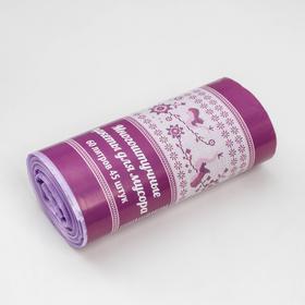 Мешки для мусора многопакетные «Узоры чистоты», 60 л, 60×70 см, 7,5 мкм, ПНД, 45 шт, цвет сиреневый