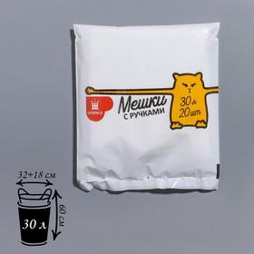 Мешки для мусора с ручками «Уфа ПАК», 30 л, 32×60 см, 9,6 мкм, ПНД, 20 шт, цвет белый