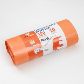 Мешки для мусора «Уфа ПАК», 120 л, 70×110 см, 28 мкм, ПВД, 10 шт, цвет оранжевый