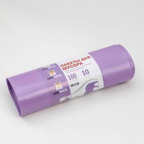 Мешки для мусора «Уфа ПАК», 160 л, 90×110 см, 34,5 мкм, ПВД, 10 шт, цвет фиолетовый