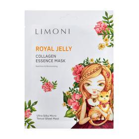 Маска для лица Limoni питательная с пчелиным маточным молочком и коллагеном, 25 г