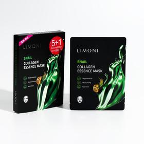 Набор Limoni маска для лица регенерирующая с секрецией улитки и коллагеном, 6 шт.