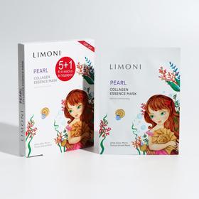 Набор Limoni маска для лица с жемчужной пудрой и коллагеном, 6 шт.