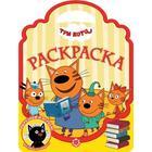 Раскраска-сумочка «Три Кота»