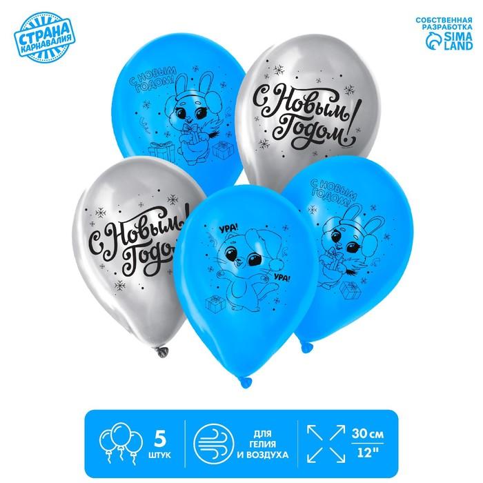 Шар воздушный 12 С Новым годом., голубой, серебро набор 5 шт.
