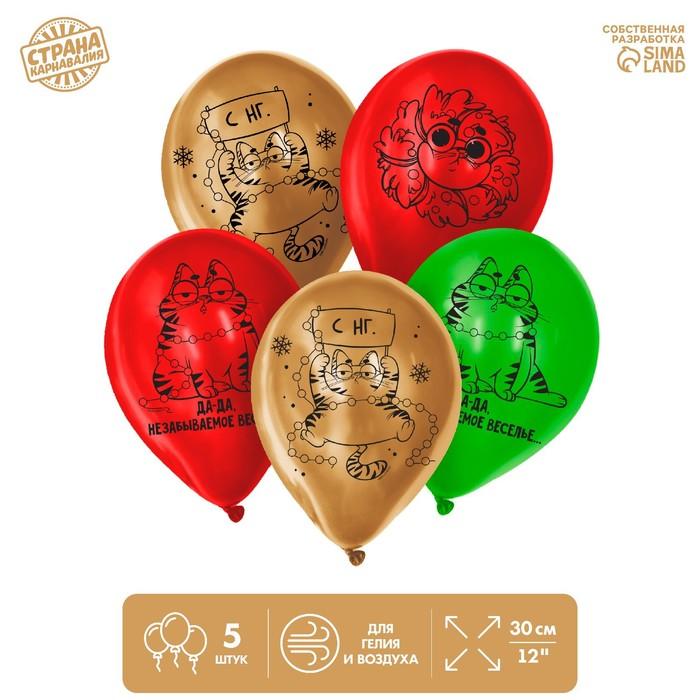 Шар воздушный 12 С НГ, золото, зеленый, красный набор 5 шт.