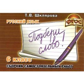 ФГОС. Русския язык. Подбери слово 6 класс, Шклярова Т. В.
