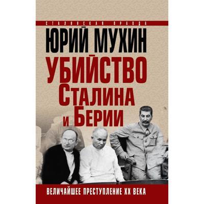 Убийство Сталина и Берии. Величайшее преступление ХХ века. Мухин Ю.И. - Фото 1