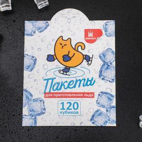 Пакеты для льда «Уфа ПАК», 120 кубиков