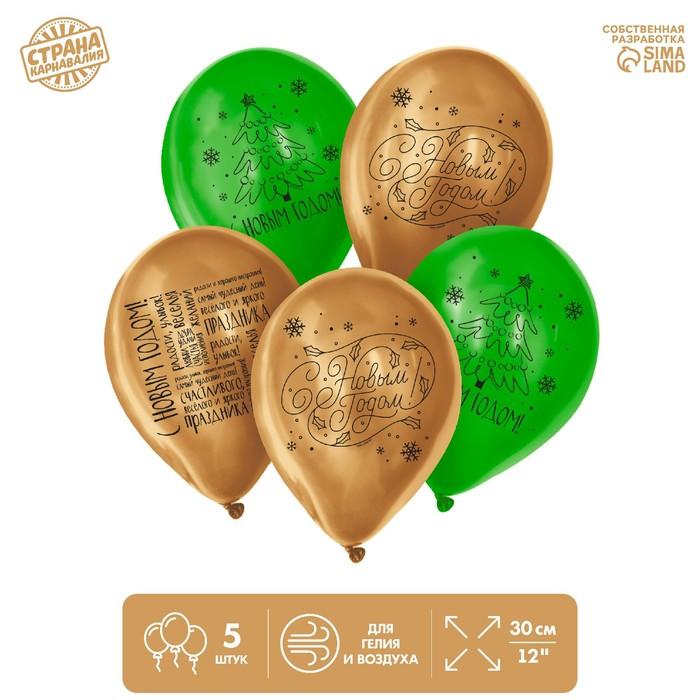 Шар воздушный 12 С Новым годом, золото, зелёный, набор 5 шт.