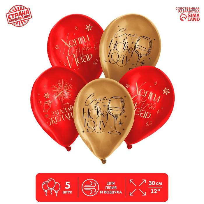 Шар воздушный 12 С Новым годом, золото, красный, набор 5 шт.