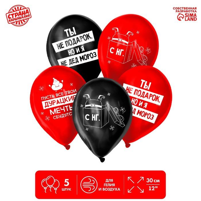Шар воздушный 12 Новый год с приколом, чёрный, красный набор 5 шт.