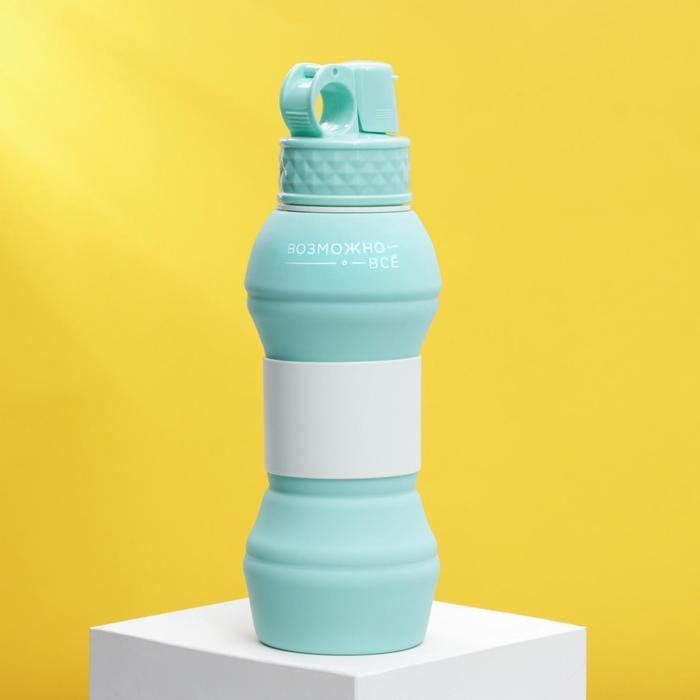 """Силиконовая бутылка для воды """"Возможно все"""", 700 мл"""