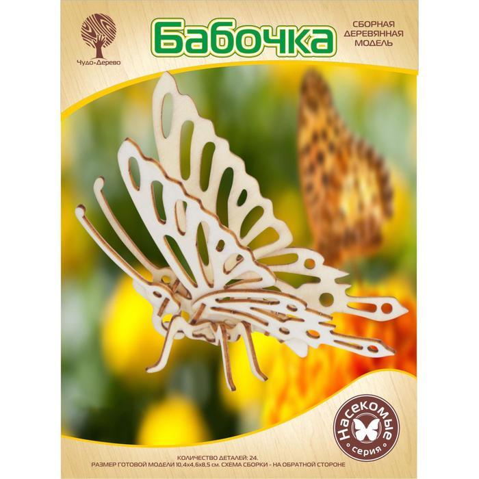 Модель деревянная сборная Бабочка