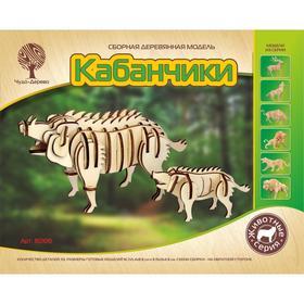 Модель деревянная сборная «Кабанчики»