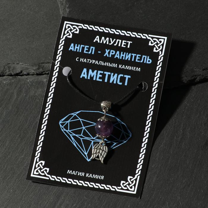 "Амулет ""Аметист"" ангел-хранитель, крылья, цвет серебро"