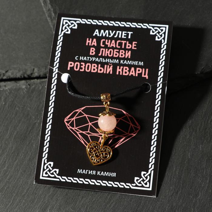 """Амулет """"Розовый кварц"""" на счастье в любви, сердце, цвет золото"""