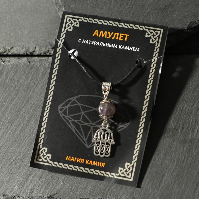 """Амулет """"Аметист"""" от сглаза и зла, Хамса, цвет чернёное серебро"""