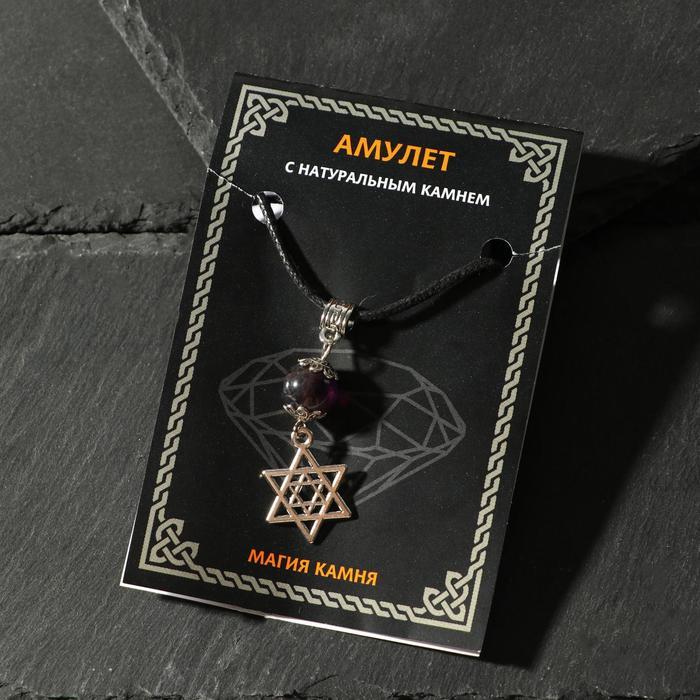 """Амулет """"Аметист"""" от сглаза и зла, Звезда Давида, цвет чернёное серебро"""