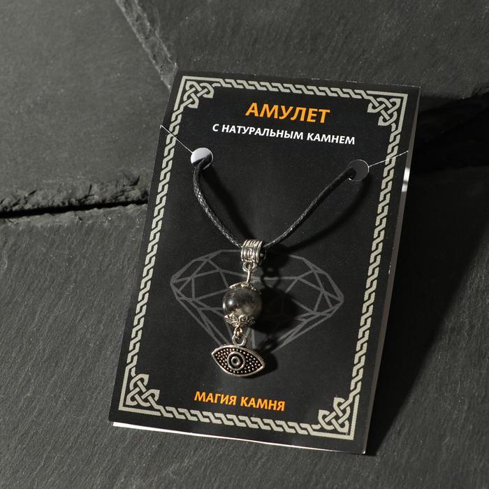 """Амулет """"Аметист"""" от сглаза и порчи, глаз, цвет чернёное серебро"""