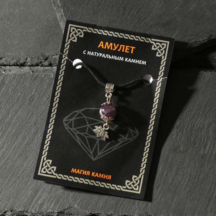 """Амулет """"Аметист"""" для гармонии и развития, лотос, цвет чернёное серебро"""