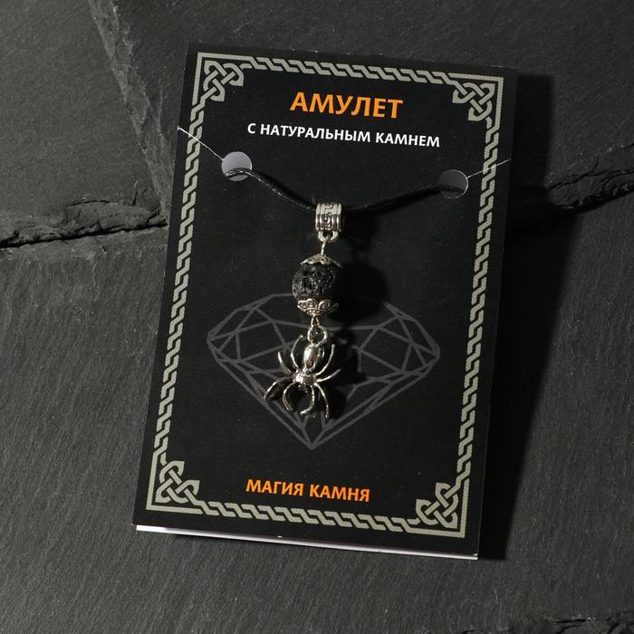 """Амулет """"Лава"""" защита, трудолюбие, достаток, паук, цвет чернёное серебро"""