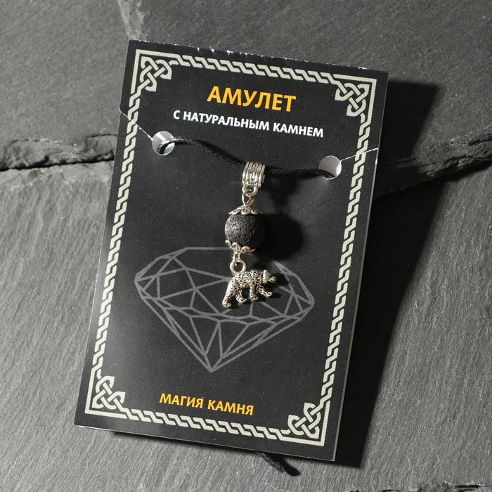 """Амулет """"Лава"""" защита, сила, победа, медведь, цвет чернёное серебро"""