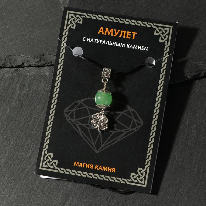 """Амулет """"Нефрит"""" на удачу и везение, клевер, цвет чернёное серебро"""