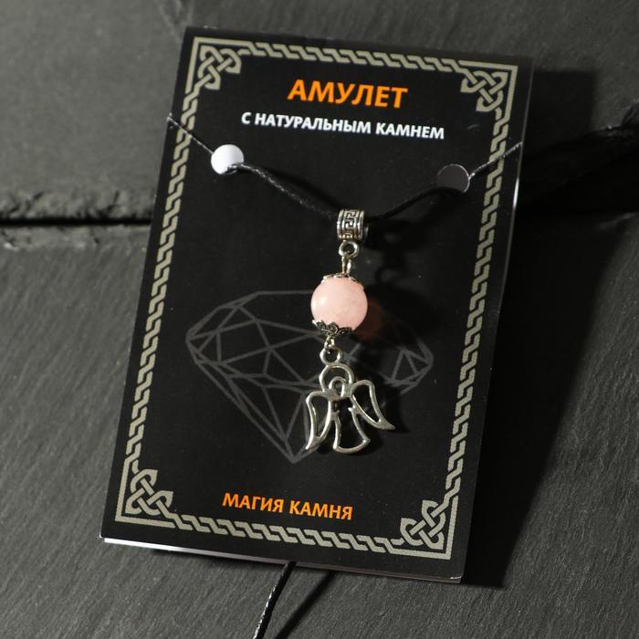 """Амулет """"Розовый кварц"""" на защиту, ангел-хранитель, цвет чернёное серебро"""