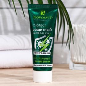 Крем для рук Novosvit «Защитный» натуральный антисептик с маслом чайного дерева, 75 мл