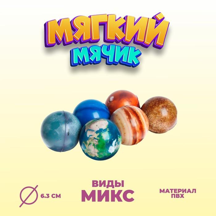Мяч мягкий Планета, 6,3 см, виды МИКС