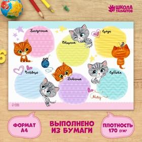 Расписание уроков «Котята» А4 Ош