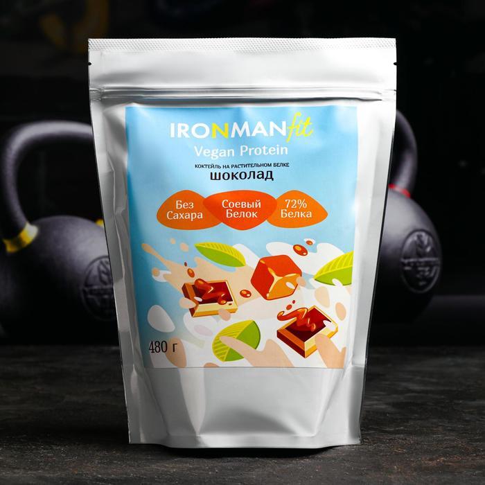 Ironman fit протеин шоколад, 480г