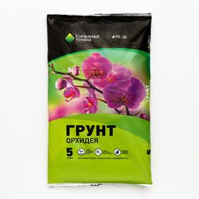 Грунт Для Орхидей 'Торфяная поляна', 5 л Ош