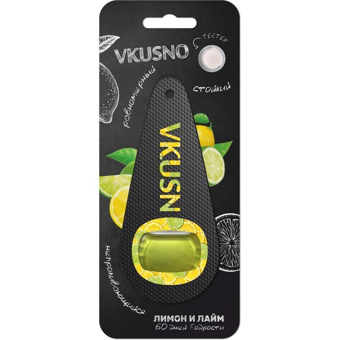 "Ароматизатор подвесной мембрана ""Vkusno"" Лимон и лайм"
