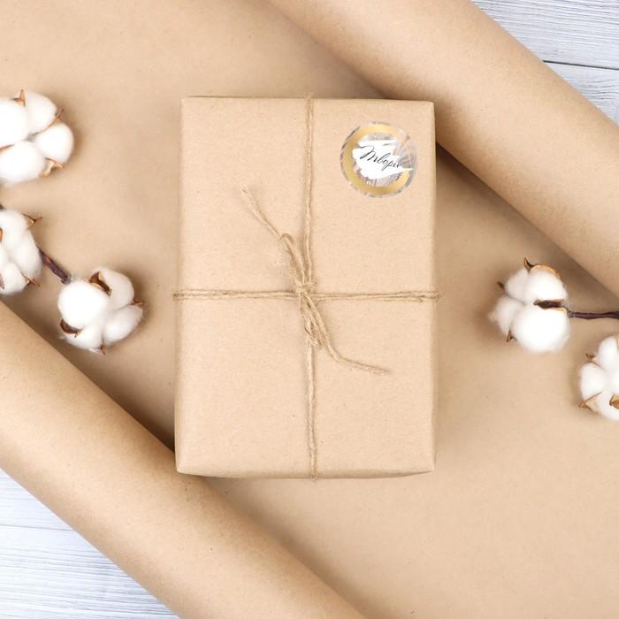 Бумага упаковочная крафт, 840 мм х 40 м