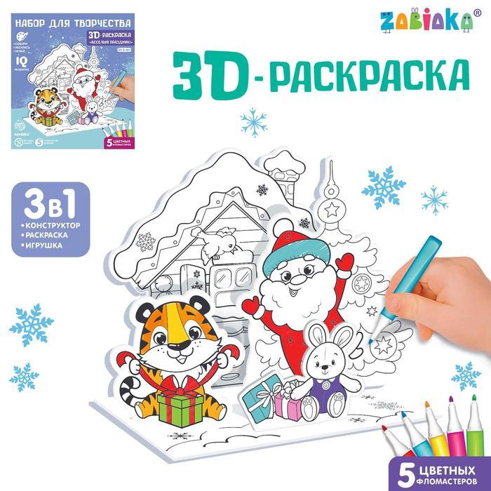3D-раскраска «Весёлый праздник!», 3 в 1