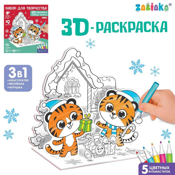 3D-раскраска «Озорные тигрята», 3 в 1