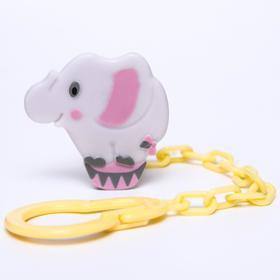 Клипса-держатель для пустышек на цепочке «Слон»