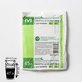 Мешки для мусора с ручками 45 л, 10 мкм, ПНД, 20 шт, цвет чёрный