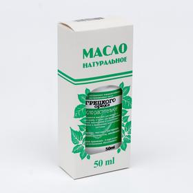 Масло грецкого ореха «Фиторос», 50 мл