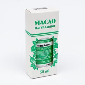 Масло репейное «Фиторос», 50 мл