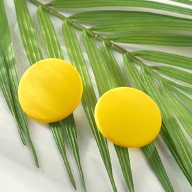 """Серьги пластик """"Диск"""" сплошной, цвет матовый жёлтый, d=3,5 см"""