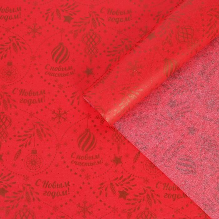 Бумага упаковочная тишью С новым счастьем , 50 х 70 см