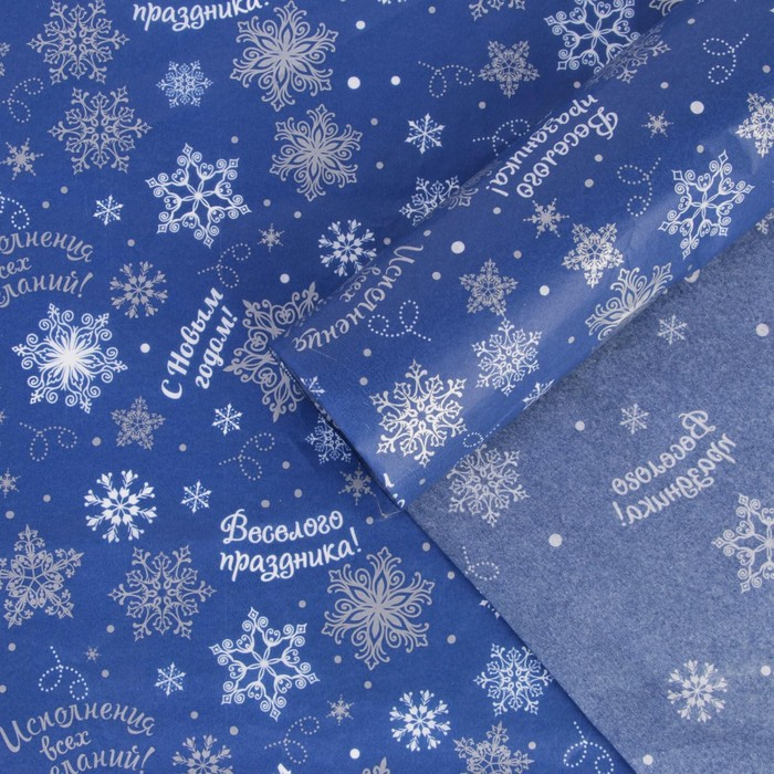 Бумага упаковочная тишью Снежинки , 50 х 70 см