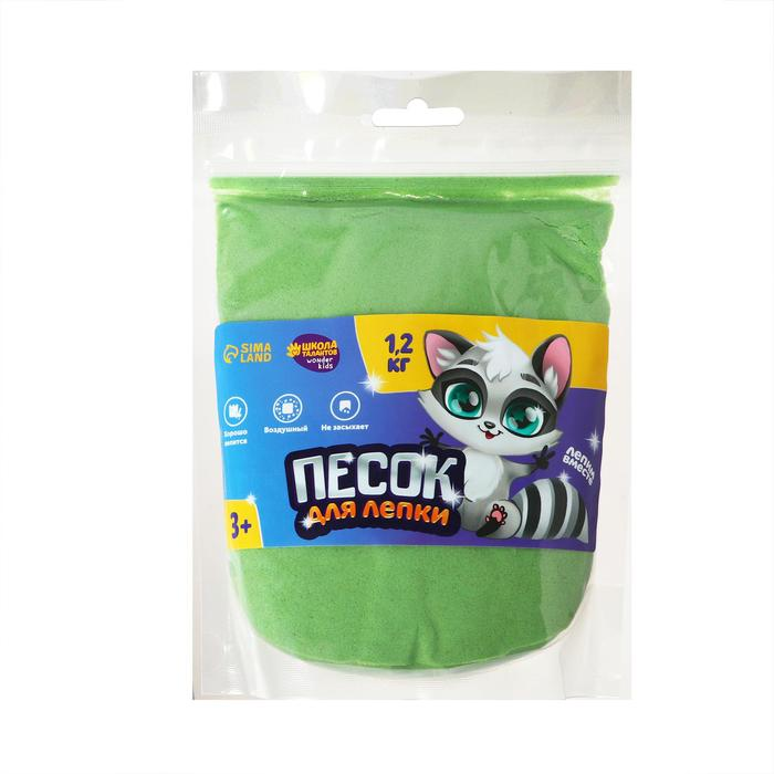 Волшебный песок 1,2 кг в дойпаке, зелёный