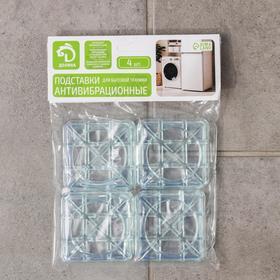 Набор подставок антивибрационных «Доляна», 4 шт, квадратные, прозрачный Ош