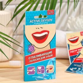Отбеливающие полоски для зубов Global White Teeth Whitening Strips 2 саше, 1 пара