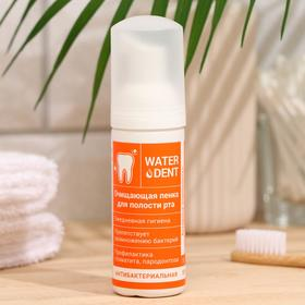 Пенка для полости рта Waterdent антибактериальная, 50 мл